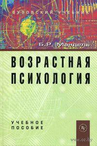 Возрастная психология. Борис Мандель