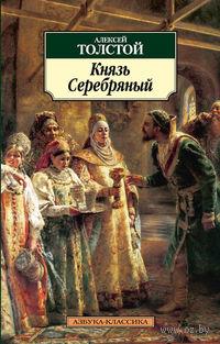 Князь Серебряный. Алексей Толстой