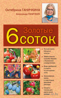 Золотые 6 соток. Октябрина Ганичкина, Александр Ганичкин