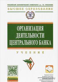 Организация деятельности центрального банка. Денис Домащенко, В. Акопов