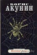 Шпионский роман (м). Борис Акунин