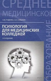 Психология для медицинских колледжей. Андрей Руденко, Сергей Самыгин