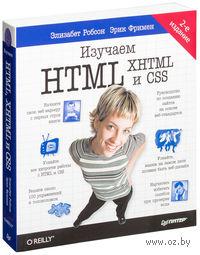 Изучаем HTML, XHTML и CSS. Эрик Фримен, Элизабет Фримен