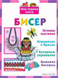 Бисер. Екатерина Данкевич, А. Григорьева