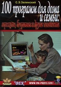 100 программ для дома и семьи. Гороскопы, биоритмы и другие полезности (+ CD). Сергей Зелинский
