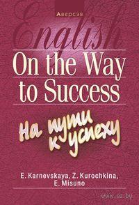 Английский язык. На пути к успеху. Е. Карневская, З. Курочкина, Е. Мисуно
