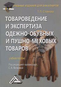 Товароведение и экспертиза одежно-обувных и пушно-меховых товаров. Тамара Славнова