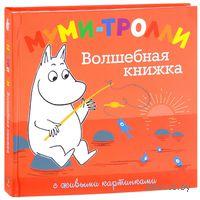 Муми-тролли. Волшебная книжка. Туве Янссон
