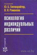 Психология индивидуальных различий. В. Романова
