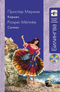 Кармен (+ CD). Проспер Мериме
