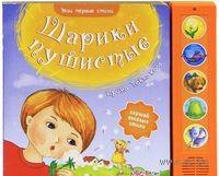 Шарики пушистые. Книжка-игрушка. Ирина Токмакова