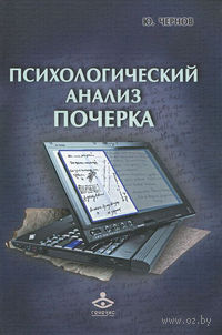Психологический анализ почерка. Юрий Чернов