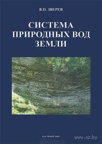 Система природных вод Земли