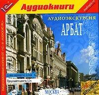 Аудиоэкскурсия: Арбат. Екатерина Усова