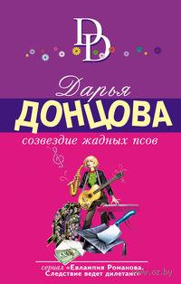 Созвездие жадных псов (м). Дарья Донцова