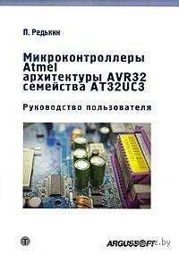 Микроконтроллеры Atmel архитектуры AVR 32 семейства АТ32UC3 (+ CD). П. Редькин