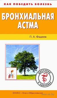 Бронхиальная астма. П. Фадеев