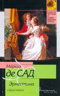 Эрнестина и другие новеллы (м). Маркиз Донатьен де Сад