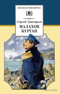 Малахов курган. Сергей Григорьев