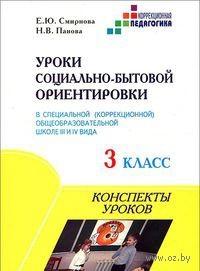 Уроки социально-бытовой ориентировки в специальной (коррекционной) общеобразовательной школе III и IV вида. 3 класс. Е. Смирнова, Н. Панова