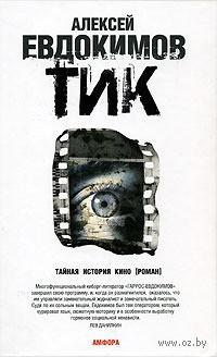 ТИК. Алексей Евдокимов