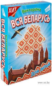 Викторина. Вся Беларусь