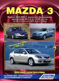 Mazda 3. Модели 2003-2009 гг. (+ рестайлинг с 2006 года). Устройство, техническое обслуживание и ремонт