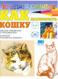 Как нарисовать кошку. Н. Рымарь