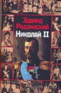 Николай II. Эдвард Радзинский