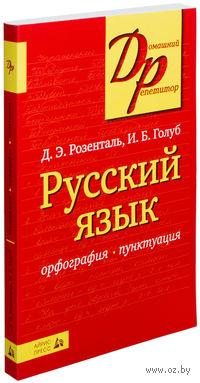 Русский язык. Орфография. Пунктуация. Дитмар Розенталь, Ирина Голуб