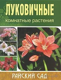 Луковичные комнатные растения. Ольга Блейз