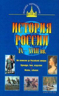 История России IX - XVIII вв.. В. Моряков