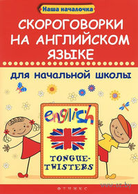 Скороговорки на английском языке для начальной школы. Михаил Филипченко