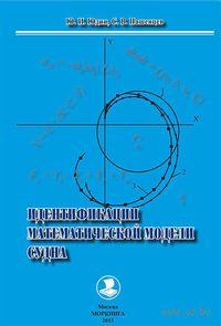 Идентификации математической модели судна