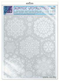 Зимние украшения на окна. Снежинки (Н-010019)
