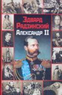Александр II. Эдвард Радзинский