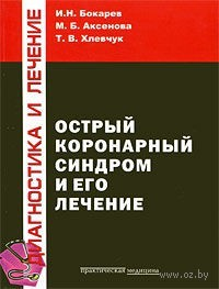 Острый коронарный синдром и его лечение. Игорь Бокарев, Марианна Аксенова, Татьяна Хлевчук