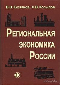 Региональная экономика России. Виктор Кистанов
