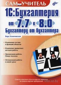 Самоучитель 1C: Бухгалтерия 7.7 к 8.0. Бухгалтеру от бухгалтера