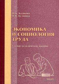 Экономика и социология труда. Фарида Казакова, И. Белянина