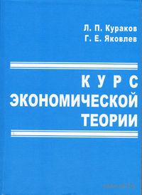 Курс экономической теории. Георгий Яковлев, Л. Кураков