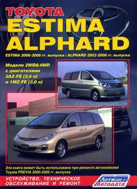 Toyota Estima / Alphard. Estima 2000-2006 гг. Alphard 2002-2008 гг. Устройство, техническое обслуживание и ремонт