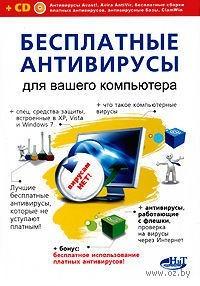 Бесплатные антивирусы для вашего компьютера + бесплатное использование платных антивирусов (+ CD). Н. Разумовский, А. Борц, Р. Прокди
