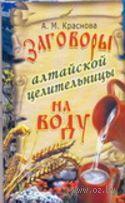 Заговоры алтайской целительницы на воду. А. Краснова