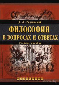 Философия в вопросах и ответах. Дмитрий Родзинский
