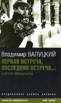 Первая встреча, последняя встреча.... Владимир Валуцкий