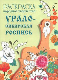 Урало-сибирская роспись. Раскраска