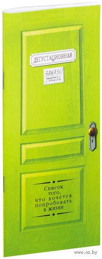 """Блокнот-дверь """"Дегустационная"""""""