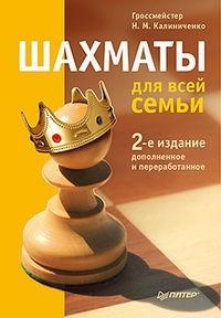 Шахматы для всей семьи. Николай Калиниченко