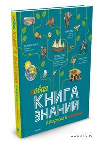 Новая Книга Знаний в вопросах и ответах. Филип Брукс, Сара Рид, Барбара Тейлор